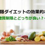 脂質制限ダイエットの効果的な方法~糖質制限とどっちが良い?~