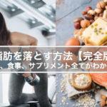 体脂肪を落とす方法完全版!運動、食事、サプリメント全てがわかる