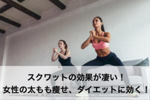 スクワットの効果が凄い!女性の太もも痩せ、ダイエットに効く!
