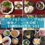 パーソナルトレーニングの食事内容。ダイエット中のメニューを公開!