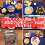 ガリガリな人の筋トレ!食事メニューを公開【1週間分の写真つき】