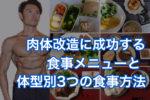 肉体改造に成功する食事メニューと体型別3つの食事方法