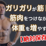 ガリガリが筋トレで筋肉をつけながら体重を増やす方法【絶対保存版】