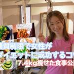 糖質制限で女性がダイエットに成功するコツ【7.4kg痩せた食事公開】